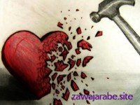 Dealing with a wounded heart